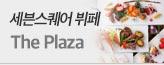 세븐스퀘어_premium banner_5_서울경기_/deal/adeal/1130324