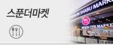 스푼더마켓_premium banner_3_지역_/deal/adeal/1083646