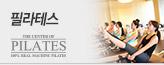 더센터오브필라테스_premium banner_4_서울경기_/deal/adeal/1094650