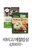 비비고/계절밥상 4,890원~