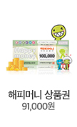 해피머니 상품권 91,000원