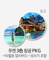 푸켓 특급 파통 파라곤+3色항공 PKG_today banner_3_/deal/adeal/1223023