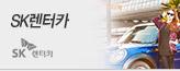 SK렌터카_premium banner_1_쇼핑여행공연_/deal/adeal/1224128