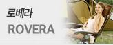 로베라 리클라이닝 체어 특가이벤트_premium banner_4_쇼핑여행공연_/deal/adeal/1092106