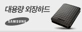 삼성 대용량 2.5/3.5인치외장하드_premium banner_5_쇼핑여행공연_/deal/adeal/1256615
