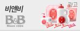 비앤비 B&B 유아세제 유연제_premium banner_7_쇼핑여행공연_/deal/adeal/1067070