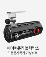 아이머큐리 FULL HD 16GB 블랙박스_today banner_1_/deal/adeal/1270305