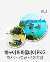 하노이&하롱베이 아시아나PKG ★할인_today banner_2_/deal/adeal/1181871