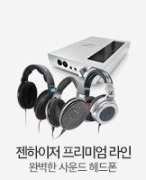 [젠하이저] 프리미엄 라인 HD 시리즈_today banner_3_/deal/adeal/1181146