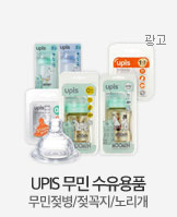 UPIS 무민 일회용젖병/젖꼭지/노리개_today banner_5_/deal/adeal/1192417