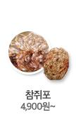 참쥐포 4,900원~