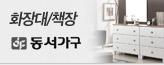 동서가구 서랍장/화장대/책장_premium banner_10_쇼핑여행공연_/deal/adeal/1258998