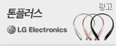 [핵딜]LG전자 톤플러스 HBS-1100 _premium banner_1_쇼핑여행공연_/deal/adeal/1117624