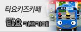 꼬마버스 타요_premium banner_4_쇼핑여행공연_/deal/adeal/1165562