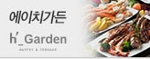 h-Garden뷔페_premium banner_1_서울경기_/deal/adeal/1088613
