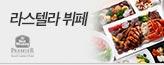마포 라스텔라뷔페_premium banner_2_서울경기_/deal/adeal/1180948