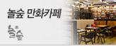 전국 놀숲만화카페_premium banner_3_서울경기_/deal/adeal/1154369