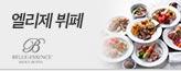 엘리제뷔페_premium banner_5_서울경기_/deal/adeal/1098090