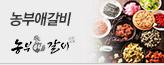 농부애갈비_premium banner_2_지역_/deal/adeal/1094885