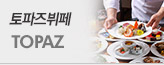 현대토파즈뷔페_premium banner_5_지역_/deal/adeal/1260765