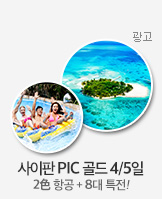 사이판PIC골드 4/5일_today banner_3_/deal/adeal/1249411