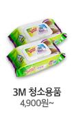 3M 청소용품 4,900원~