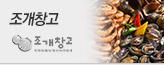 무제한조개창고_premium banner_5_서울경기_/deal/adeal/1058202