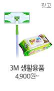 3M 생활용품 4,900원~