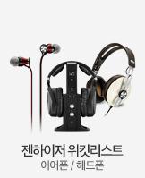 젠하이저_today banner_3_/deal/adeal/1251518