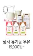 상하 유기농 우유 19,900원~