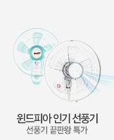 윈드피아 인기 44종 선풍기_today banner_2_/deal/adeal/1148906