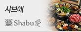 샤브애_premium banner_1_서울경기_/deal/adeal/1298126