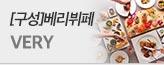 베리뷔페_premium banner_2_지역_/deal/adeal/1248507