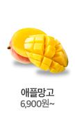 애플망고 6,900원~
