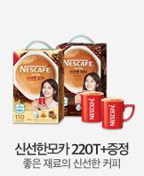 [네스카페위크]신선한모카 220T+증정_today banner_6_/deal/adeal/1310550