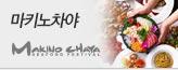 마키노차야_premium banner_2_쇼핑여행공연_/deal/adeal/1320689