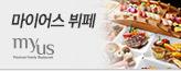안산마이어스뷔페_premium banner_3_서울경기_1244698