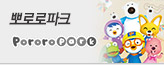 뽀로로파크_premium banner_4_서울경기_/deal/adeal/1193139