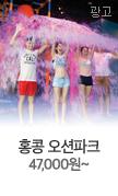 홍콩 오션파크 47,000원~