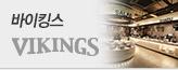 스시뷔페 바이킹스_premium banner_1_쇼핑여행공연_/deal/adeal/1266553