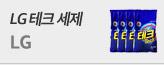 [핵딜][플러스] LG 테크 세제 2Lx6개_premium banner_9_쇼핑여행공연_/deal/adeal/764150