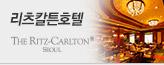 리츠칼튼 옥산뷔페_premium banner_3_서울경기_/deal/adeal/1135931