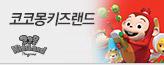 코코몽키즈랜드_premium banner_5_서울경기_/deal/adeal/1308348