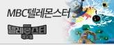 MBC텔레몬스터_premium banner_5_서울경기_/deal/adeal/1240212