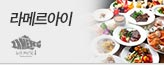 라메르아이_premium banner_2_서울경기_/deal/adeal/1294942