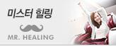 [전국]미스터힐링_premium banner_3_서울경기_/deal/adeal/1164718