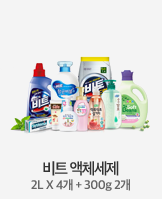 비트 액체세제 2L X 4개 + 300g 2개_today banner_6_/deal/adeal/1339782