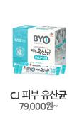 CJ 피부 유산균 79,000원~