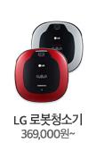 LG 로봇청소기 369,000원