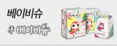 베슈썸머기저귀 1+1팩♥_premium banner_10_쇼핑여행공연_/deal/adeal/1385558